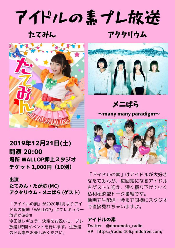2019年12月21日(土)アイドルの素 プレ放送