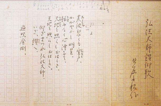 北原白秋「弘法大師讃仰歌」原稿 妙法山阿弥陀寺蔵