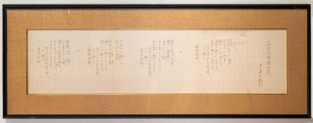 北原白秋「弘法大師讃仰歌」自筆原稿 妙法山阿弥陀寺蔵