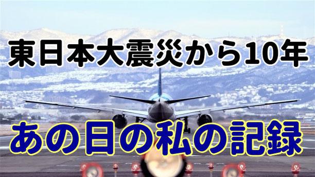 東日本大震災 10年 北海道 新千歳空港 東京 帰宅困難 判断 飛行機 欠航 通訳 山下えりか