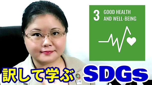 通訳 リテンション リプロダクション 練習 教材 SDGs 3 Health and Well-being すべての人に健康と福祉を オンライン 通訳講座 山下えりか