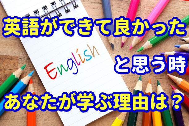 英語 目標 目的 学習 理由 良かった オンライン講座 山下えりか 通訳