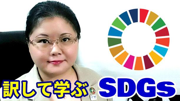 通訳 リテンション リプロダクション 練習 教材 SDGs とは オンライン 通訳講座 山下えりか