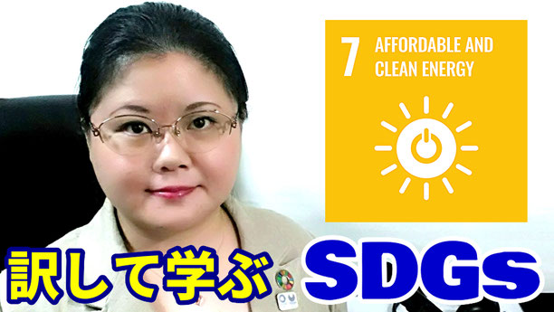 通訳 リテンション リプロダクション 練習 教材 SDGs7 Affordable and Clean Energy エネルギーをみんなにそしてクリーンに エネルギーの貧困 オンライン 通訳講座 山下えりか