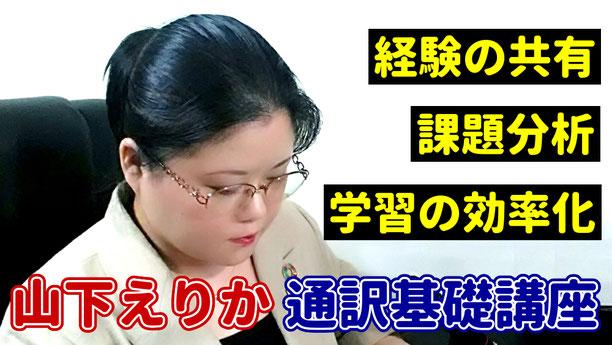 オンライン 通訳講座 英語講座 個人 レッスン 通訳 リテンション リプロダクション 同時通訳者 山下えりか