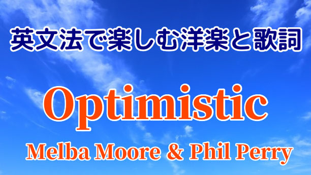 Optimistic MelbaMoore Phil Perry 歌詞 和訳 山下えりか 通訳 英語 英文法 英語構文 英語学習 オンライン スカイプ 英語講座