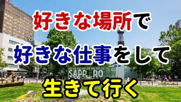 札幌 移住 ノマド 通訳 同時通訳 好きな場所 好きな仕事 オンライン講座 山下えりか