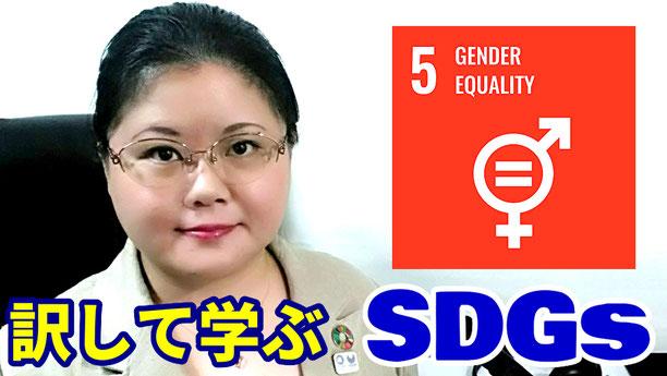通訳 リテンション リプロダクション 練習 教材 SDGs 5 Gender Equality ジェンダー平等を実現しよう 男女差別 女性蔑視 オンライン 通訳講座 山下えりか