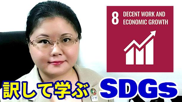 通訳 リテンション リプロダクション 練習 教材 SDGs Decent Work and Economic Growth 働きがいも経済成長も オンライン 通訳講座 山下えりか