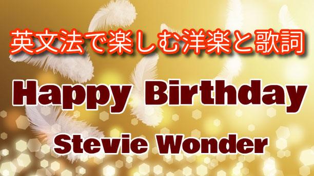 Happy Brithday Stevie Wonder 2021 バイデン 大統領 就任式 歌詞 和訳 山下えりか 通訳 英語 英文法 英語構文 英語学習 オンライン スカイプ 英語講座