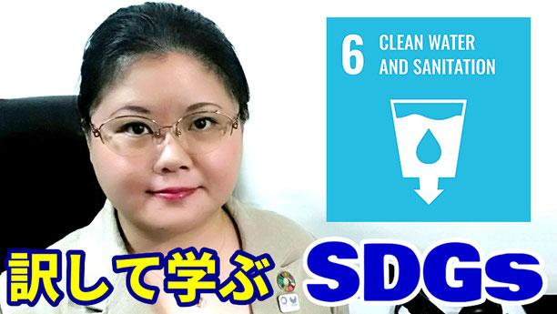 通訳 リテンション リプロダクション 練習 教材 SDGs 6 Clean Water and Sanitation 安全な水とトイレ 世界中に 水不足 衛生 トイレ 水の汚染 オンライン 通訳講座 山下えりか