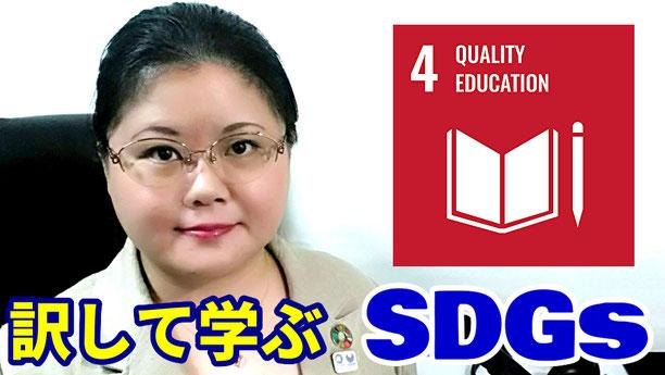 通訳 リテンション リプロダクション 練習 教材 SDGs 4 Quality Education 質の高い教育をみんなに オンライン 通訳講座 山下えりか