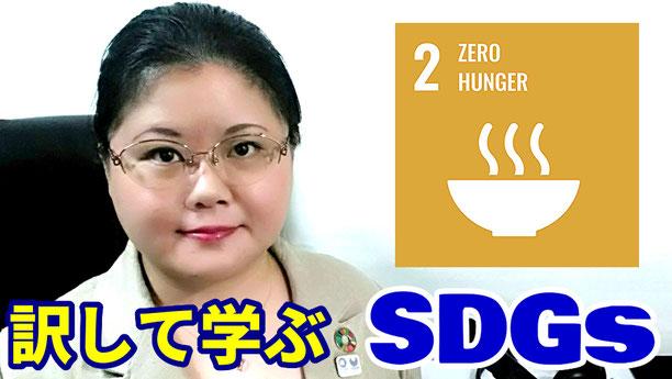 通訳 リテンション リプロダクション 練習 教材 SDGs Zero Hunger 飢餓をゼロに オンライン 通訳講座 山下えりか
