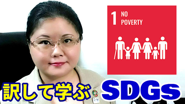 通訳 リテンション リプロダクション 練習 教材 SDGs No Poverty 貧困をなくそう オンライン 通訳講座 山下えりか