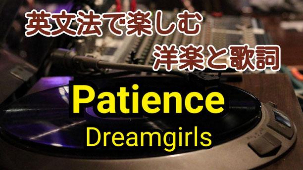 歌詞 和訳 Patience Dramgirls 映画 ドリームガールズ サントラ 山下えりか 通訳 英語 英文法 英語構文 英語学習 オンライン スカイプ 英語講座