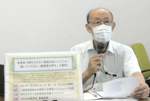 司会を担当した加藤考一さん(HPVワクチン名古屋訴訟支援ネットワーク世話人)