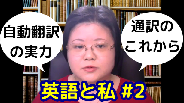 山下えりか 同時通訳 自動翻訳 AI 機械翻訳 通訳 不要 英語学習 通訳訓練 オンライン 講座