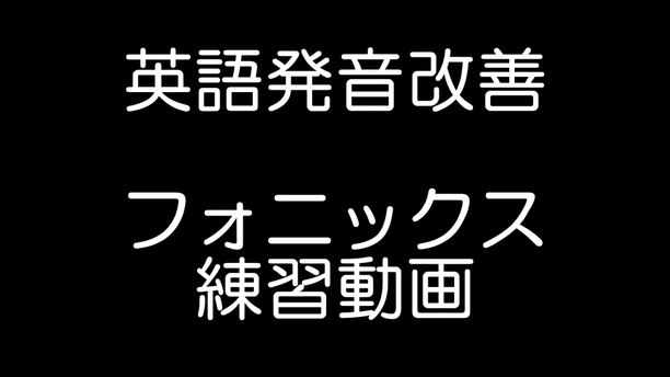 フォニックス 英語 発音 リスニング 練習 動画 自主練習 無料 オンライン 英語 講座 通訳 山下えりか