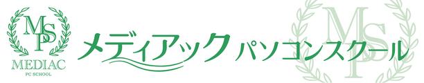 メディアックパソコンスクールあざみ野教室ロゴ