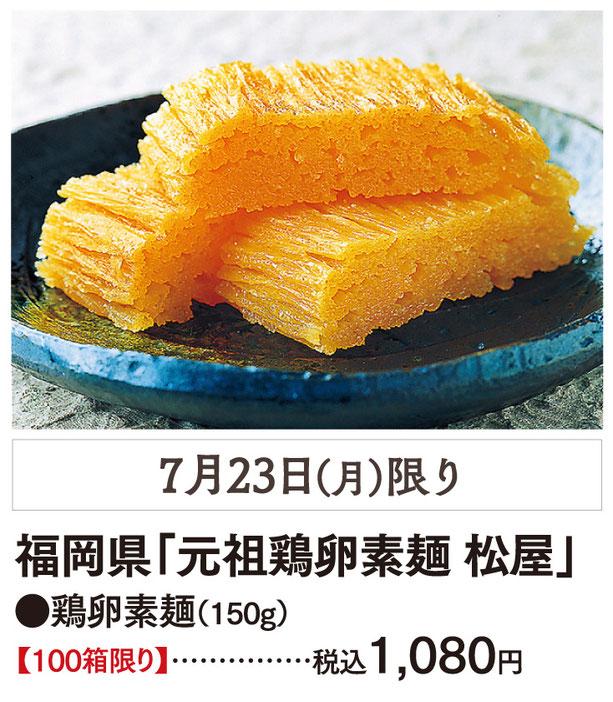 福岡県「元祖鶏卵素麺 松屋」