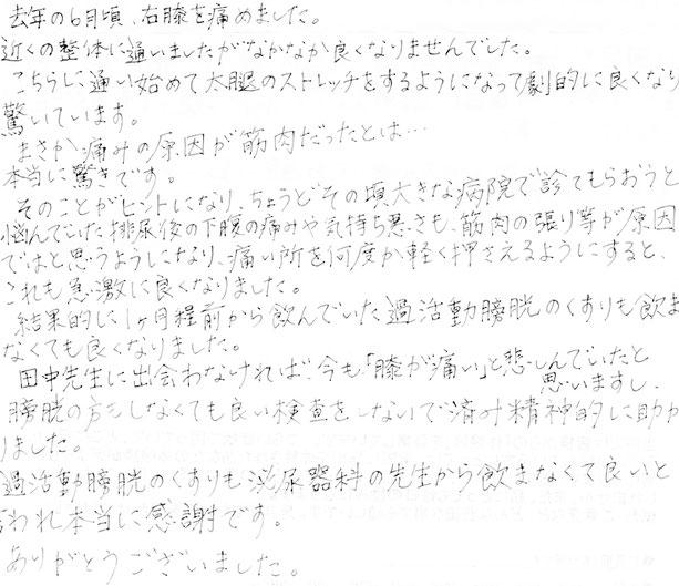 倉吉整体 田中療術院 膝の痛み