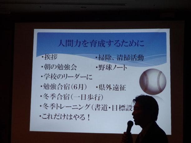 宗像高校同窓会 福岡支部総会での野球部説明 宗高同窓会。宗像同窓。宗同窓。宗像同。高校同窓。