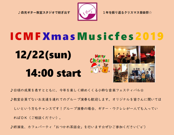 ICMF Xmas Musicfestival
