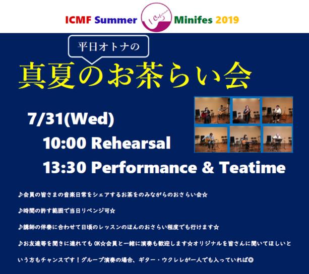 ICMF Summer 2019 おさらい会