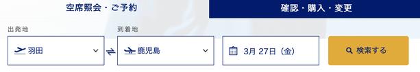 ※公式サイトの検索システム