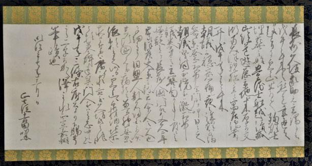 船越清蔵の神道葬祭一件(吉田玄蕃書付)