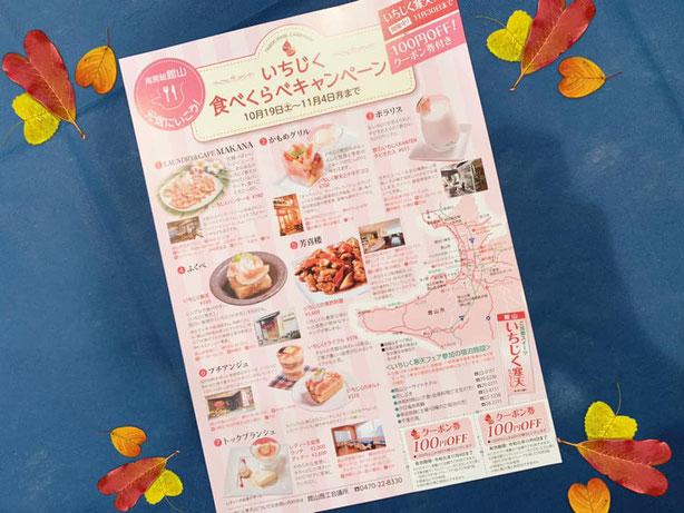 元気にいこう館山☆いちじく食べくらべキャンペーン2019秋
