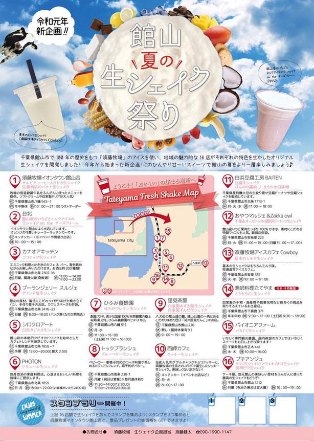 館山の夏の生シェイク祭り。あなたもわたしも全制覇!