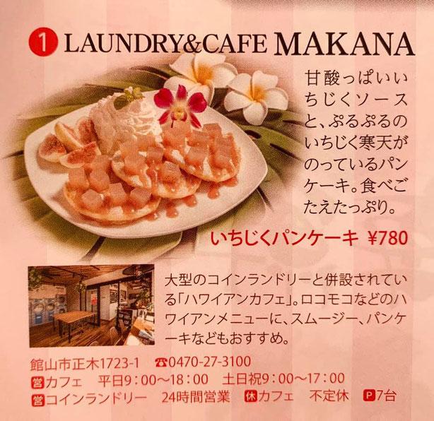 ランドリーの間にカフェで一息。MAKANAさん