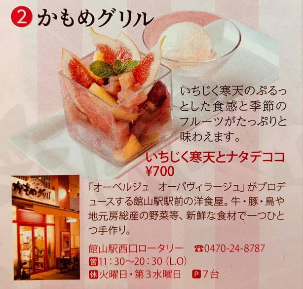 館山駅西口の好立地で、食事にもカフェにも。