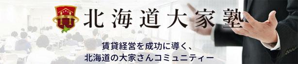 北海道大家塾公式サイト