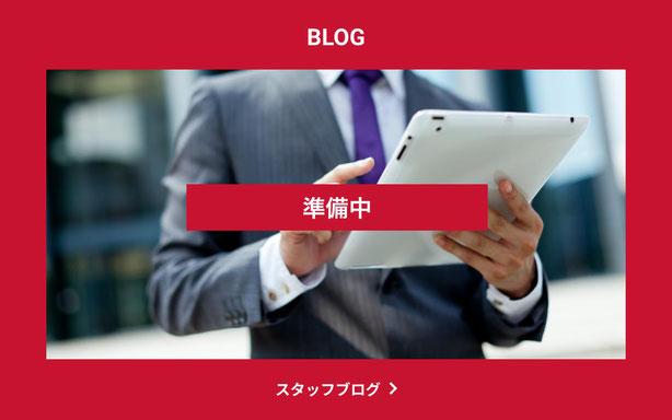 オーナーズビジョン不動産営業部 スタッフブログ
