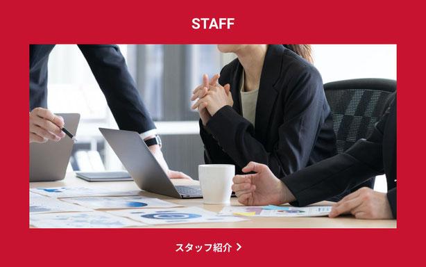 オーナーズビジョン不動産営業部 スタッフ紹介