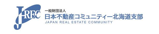 J-REC一般財団法人 日本不動産コミュニティー北海道支部 公式サイト