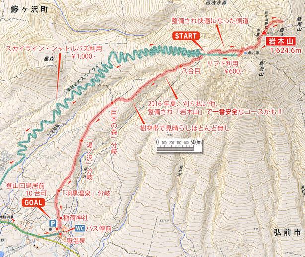 2016.10.15   登りバスと下りリフト使用(赤倉コース下見)