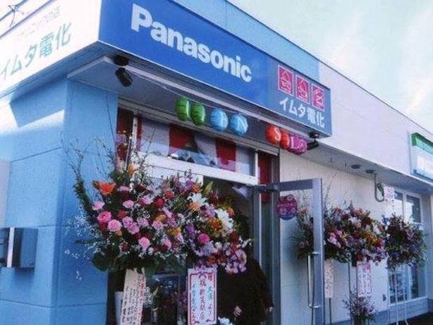Panasonic Shop イムタ電化 リニューアル