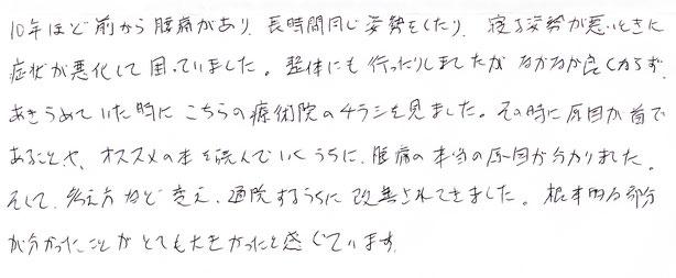 田中療術院 口コミ 慢性腰痛