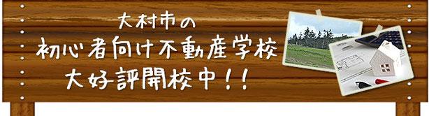 大村市の初心社向け不動産学校 大好評開校中!!
