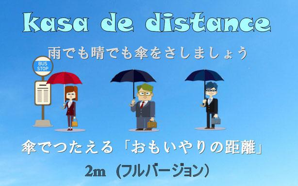 一般社団法人 日本日傘男子協会 謹製