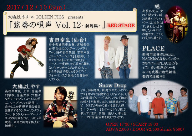弦奏の歌声 Vol.12 新潟編