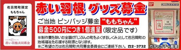 """ご当地ピンバッチ募金""""ももちゃん""""-佐呂間町"""