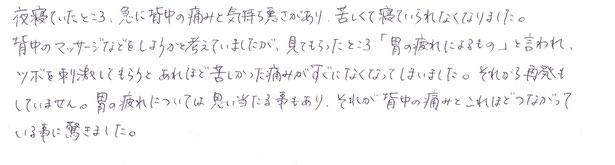 鳥取県倉吉市北栄町 整体院 田中療術院 背中のコリ、背中の痛み