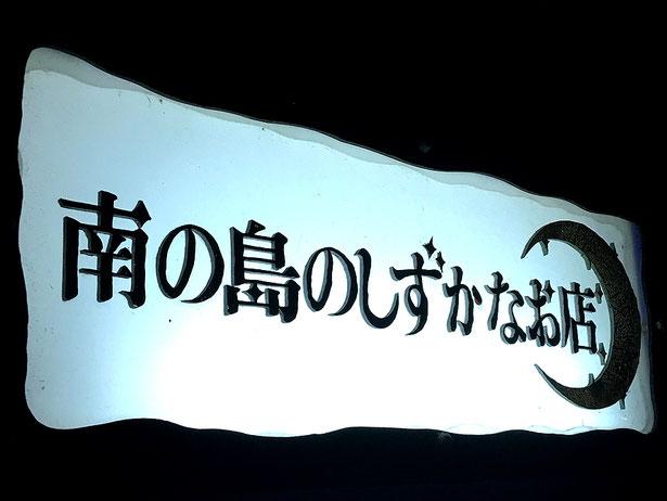 石垣島のクラブ「南の島の静かなお店」