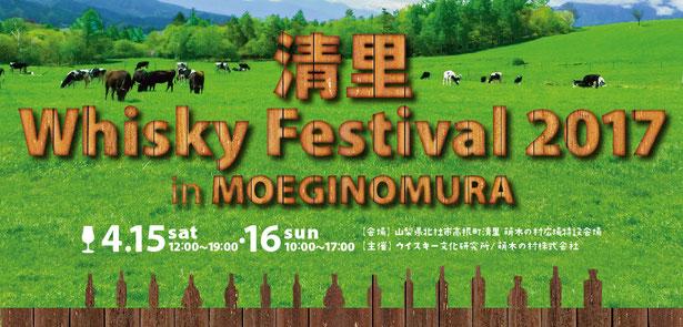 清里ウイスキーフェスティバル2015in萌木の村