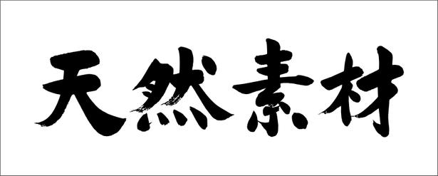 筆文字ロゴ制作:天然素材