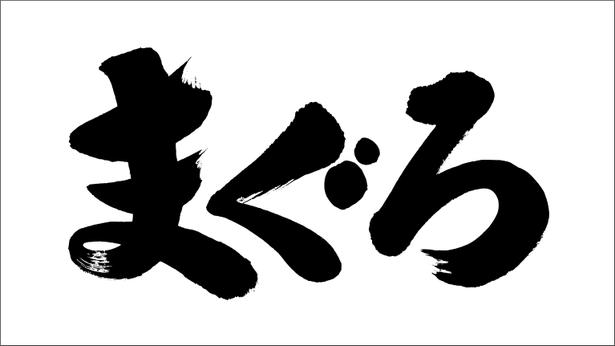筆文字ロゴ制作:まぐろ